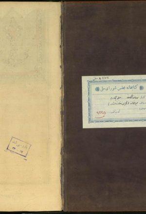 روضه الصفا فی سیره الانبیاء و الملوک و الخلفا (از: میرخواند محمد بن خاوند شاه بن محمود خوارزمشاهی)