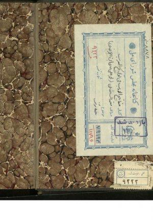 مفاتیح الادب فی تواریخ العرب (از: معتمد السلطان محمدعلی خان احمد خان سرتیپ متخلص به عاری)