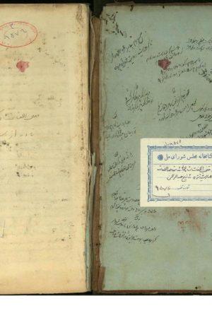 مقاصد اللغات الشتاه و مناهج الصياغ الثقات (از: شيخ عبدالرحمان)