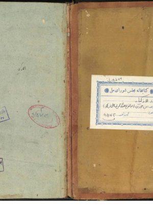 الاذكياء (از: ابوالفرج عبدالرحمان بن علي بن محمد قرشي تيمي، ابن جوزي)