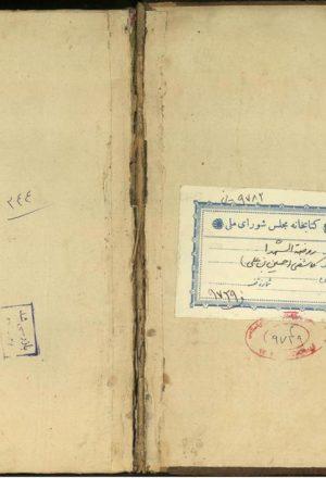 روضه الشهداء (از: کمالالدین حسین بن علی کاشفی)