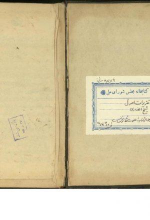 تقريرات في الاصول (از: حسن بن علي قزويني زنجاني)