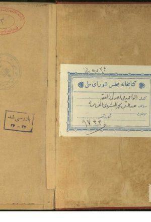 الوافيه (از: ملا عبدالله بن محمد بشروي توني)