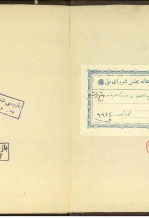 سفرنامه هرات و ماموریت آصفالدوله (از: مولفی ناشناخته)