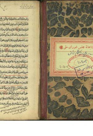 اسرارا الشهاده (از: سيد كاظم بن قاسم حسيني حائري رشتي (1259ق))