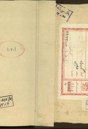 گوهر مراد (از: عبدالرزاق بن علی فیاض لاهیجی (1072ق))