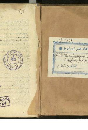 المصباح الباهر في اثبات نبوت نبينا الطاهر (از: سيد محمد بن علي طباطبايي حائري، مجاهد (1180 - 1242ق))