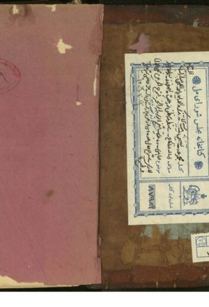 فتوح الحرمین (از: محیی لاری (933ق))