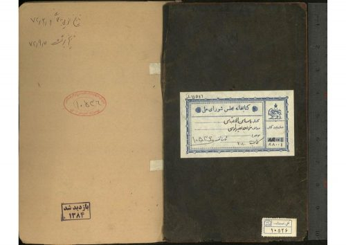 اساس الاقتباس (از: خواجه نصیرالدین محمد بن حسن طوسی (672ق))