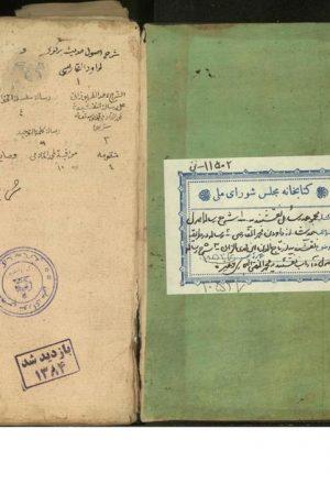 الجزايريه اللاميه في الكلام (از: سيد ابوالعباس احمد بن عبدالله جزايري (899ق))