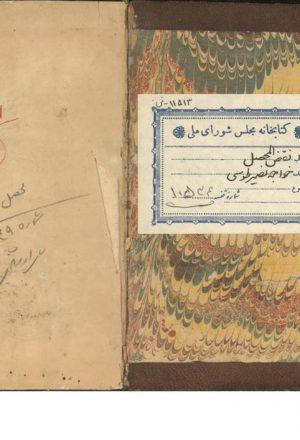 نقض المحصل = تلخيص المحصل (از: خواجه نصيرالدين محمد بن حسن طوسي (672ق))