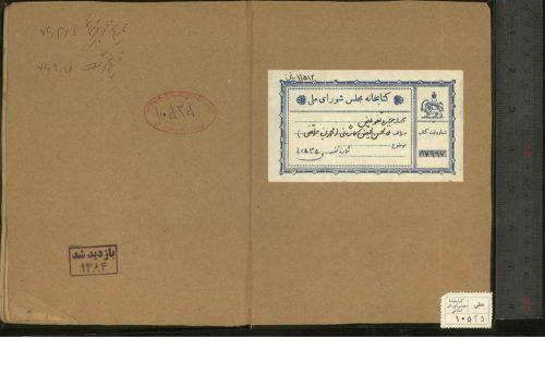 جبر و تفویض (از: محسن بن مرتضی فیض کاشانی (1090ق))