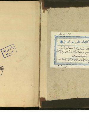 بيان علم الطريقه (از: محمدعلي بن احمد حافظ قراجهداغي انصاري (1310ق.))