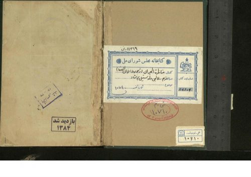 مناظره الحیوان (از: لالجی بن ستیل پرشاد (قرن 13ق.))