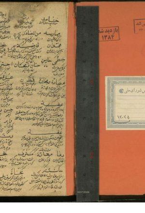 مجمع البيان لعلوم القرآن؛ابوعلي فضل بن حسن طبرسي (548ق)