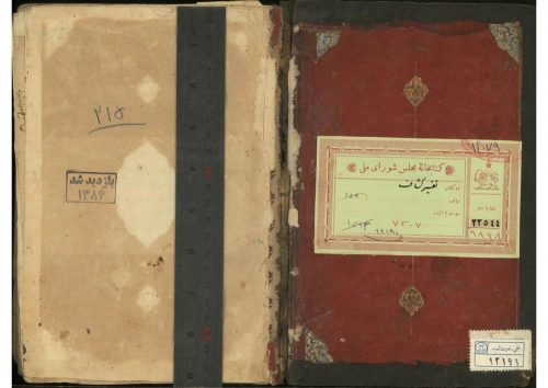 الكشاف عن حقايق غوامض التنزيل؛جارالله محمود بن عمر زمخشري (538ق)