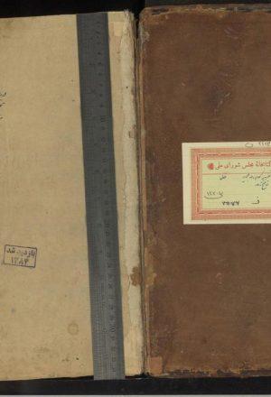 خلاصه منهج الصادقین؛ملا فتحالله بن شکرالله کاشانی (988ق)