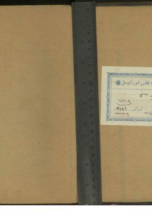 الصافي؛ملا محسن بن مرتضي فيض كاشاني (1091ق)