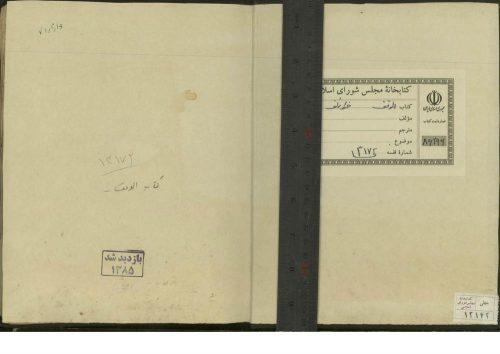 كتاب الوقوف و الصدقات؛شيخ محمدابراهيم رشتي