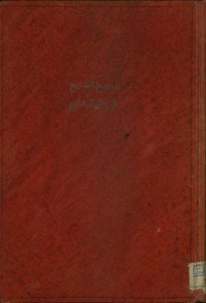 مجمع الصنایع فی علم البدایع؛نظامالدین احمد بن محمدصالح صدیقی حسینی