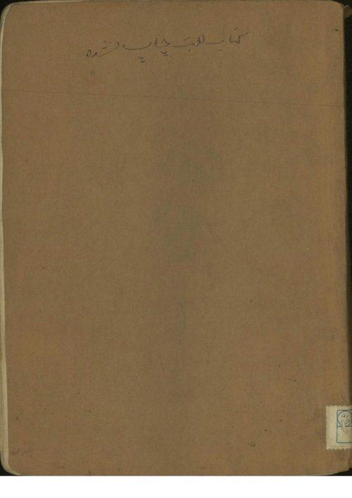 مختار الصحاح؛زينالدين محمدبنابيبكر رازي (قرن8 )