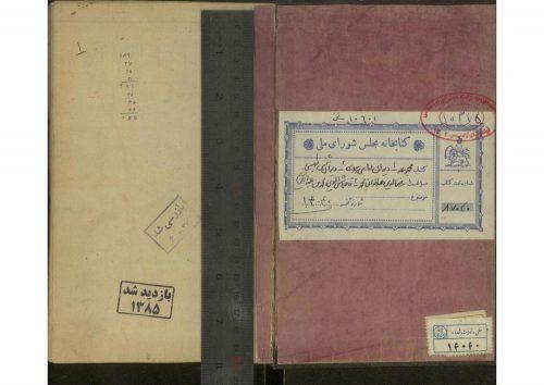 دیوان شمس طبسی؛شمس محمد بن عبدالکریم قاضی شهر هرات (624یا626 ق)