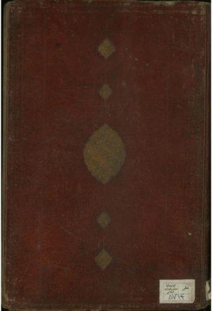 جواهر الكلام؛شيخ محمدحسن نجفي اصفهاني (قرن13 )