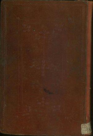 یادداشتهای تاریخی؛میرزا فضلالله نوری