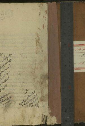 الوافي (بخش مطاعم، تزين و تجمل)؛ملا محسن فيض كاشاني (1091ق)