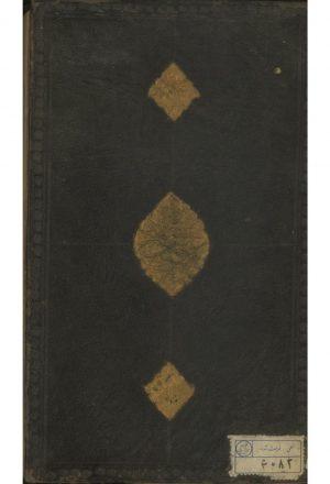 دیوان ابوالفرج رونی(ابوالفرج بن مسعود رونی (492-510ق).)