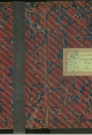 شفاء (ج.2 )(از: ابن سينا حسين بن عبدالله)