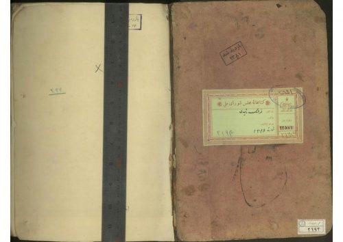 فرهنگ رشیدی(از: عبدالرشید بن عبدالغفور حسینی مدنی تتوی.)