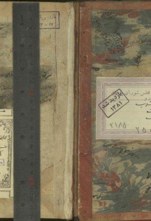 مفرح القلوب(از: محمد اکبر معروف به محمد ارزانی ( - 1134ق.).)