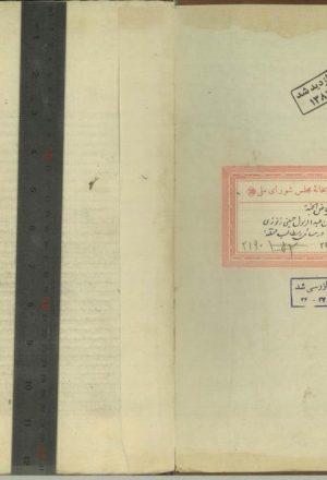 ریاض الجنه(از: محمد حسن بن عبدالرسول زنوزی.)