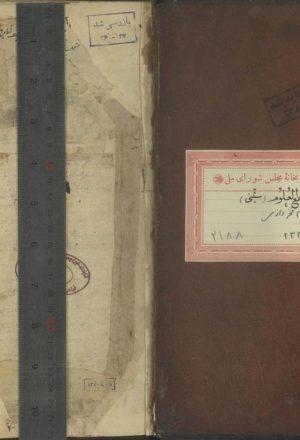 جامع العلوم(از: امام فخرالدین محمد بن عمر رازی ( - 606ق.).)