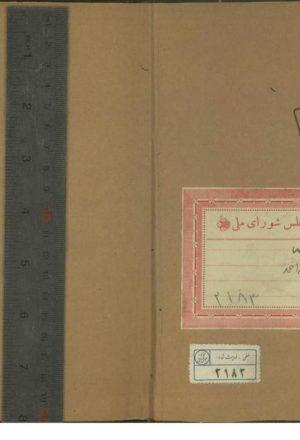 مضمار دانش(از: نظامالدین احمد گیلانی (قرن 10 ).)