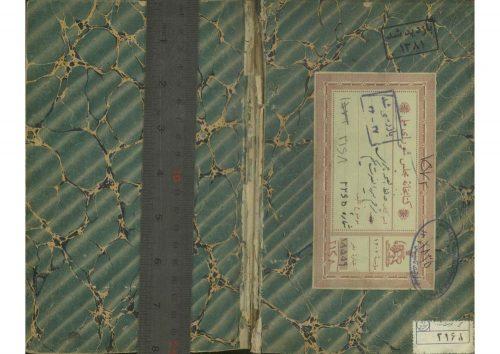فهرستی از کتابهای ترجمه شده دارالفنون؛میرزا نصرت طبیب قوچانی