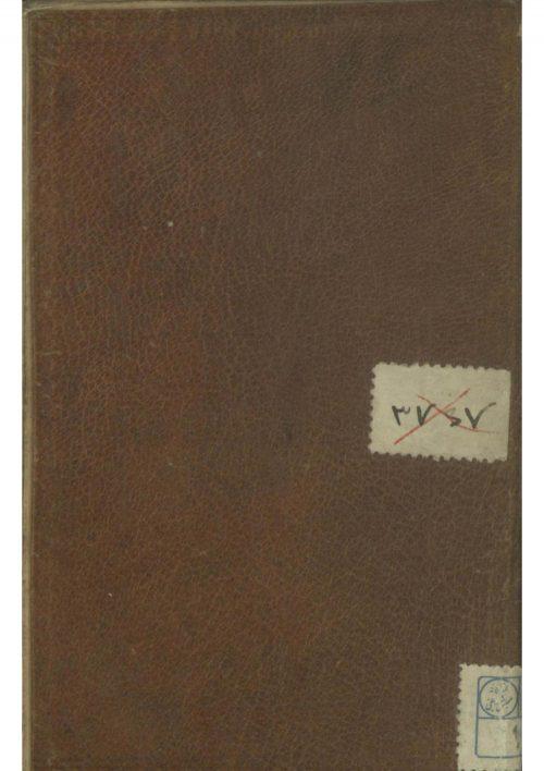 کلیات جامی (سبحه الابرار)(نورالدین عبدالرحمان جامی.)