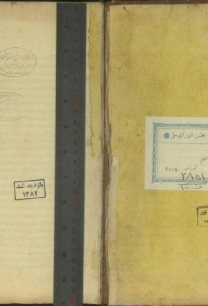 جواهر الكلام (از: شيخ محمدحسن نجفي.)