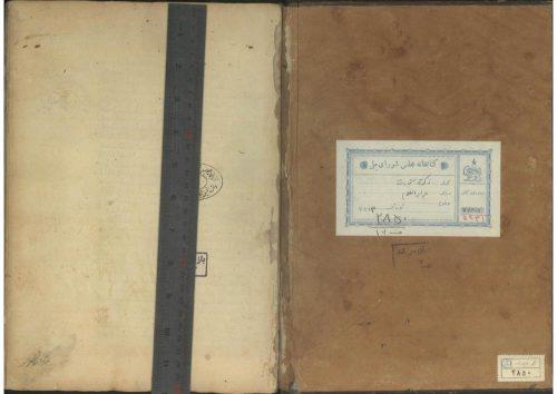 جواهر الكلام (از: محمدحسن بن محمدباقر النجفي (-1267ق.).)