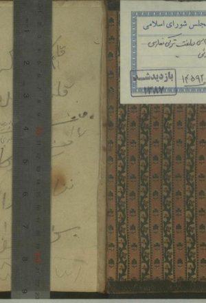 خلاصه عباسی؛محمد خوئی (قرن11 )