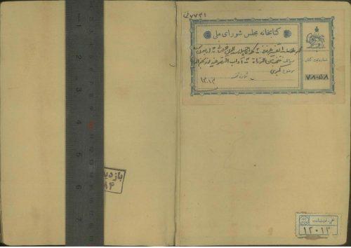 آداب صوفیه = اصطلاحات صوفیه = خرقه؛نجمالدین کبری، احمد بن عمر،540 -618؟ق