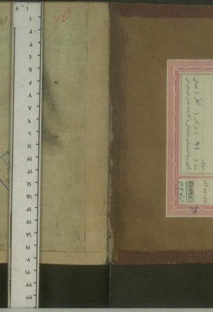 دیوان هاتف اصفهانی (از: سید احمد حسینی اصفهانی، متخلص به هاتف)