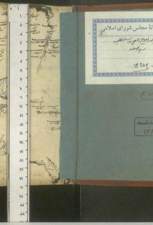 اصول دین؛ابوالقاسم بن حسن جیلانی قمی (1231ق.)