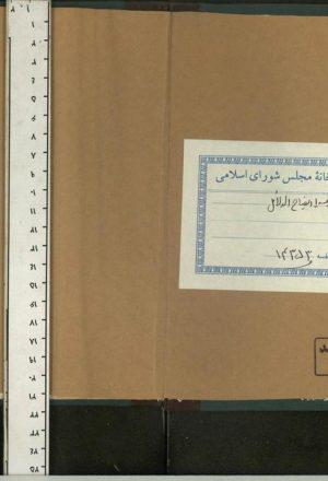 ايضاح الدلائل في حساب عقد الانامل؛ابوالقاسم بن محمد كاظم موسوي زنجاني (1292ق.)