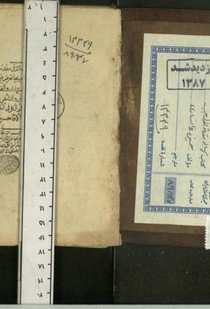 مقدمه الواجب؛آقا جمال خوانساري، حسين بن محمد (1099ق.)