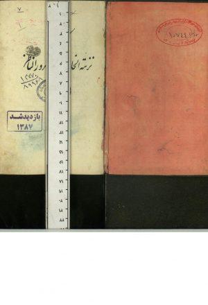 نزهه الخاطر و سرور الناظر = غريب القرآن؛فخرالدين بن محمدعلي طريحي (1087ق)