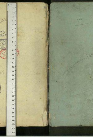 جامع المقال في معرفه الرواه و الرجال؛عبدالله بن محمدرضا شبر كاظميني (1242ق)