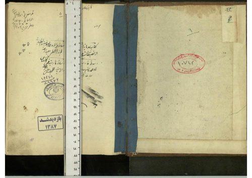 حدود و دیات و قصاص؛محمدباقر بن محمدتقی مجلسی (1110ق)
