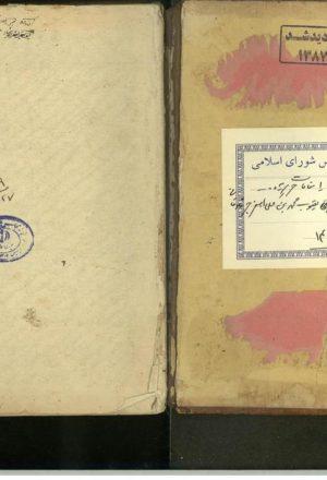فوائد متفرقه؛حبیبالدین محمد بن علی اصغر گلپایگانی (قرن13 )